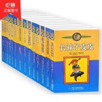 正版林格伦儿童文学作品集全套14册长袜子皮皮淘气包埃米尔(美绘版)/林格伦作品选