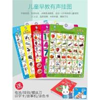 【支持礼品卡】有声挂图拼音儿童早教启蒙0-3岁1宝宝发声看图识字卡片玩具v0o