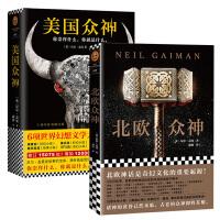 美国众神+北欧众神(套装共2册)尼尔・盖曼 魔幻小说