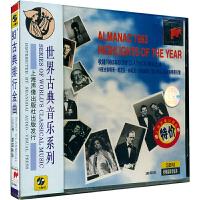 新华书店正版93古典排行金曲CD