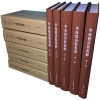 李商隐诗歌集解(全5册)/中国古典文学基本丛书 李商隐集