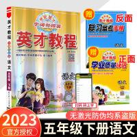 英才教程五年级上册语文 人教部编版教材解读2021秋
