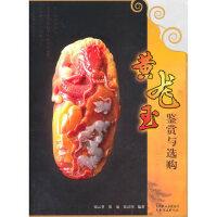 黄龙玉鉴赏与选购,钱云葵,徐斌,云南科学技术出版社9787541633003