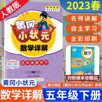黄冈小状元数学详解五年级下册人教版 2020春新版