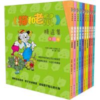 正版 猫和老鼠精选集辑 儿童漫画绘本故事书 老师推荐幼儿园小学生课外书籍阅读 3-8岁儿童睡前亲子阅读书 译林世界连环画