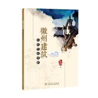 徽州建筑文化艺术赏析