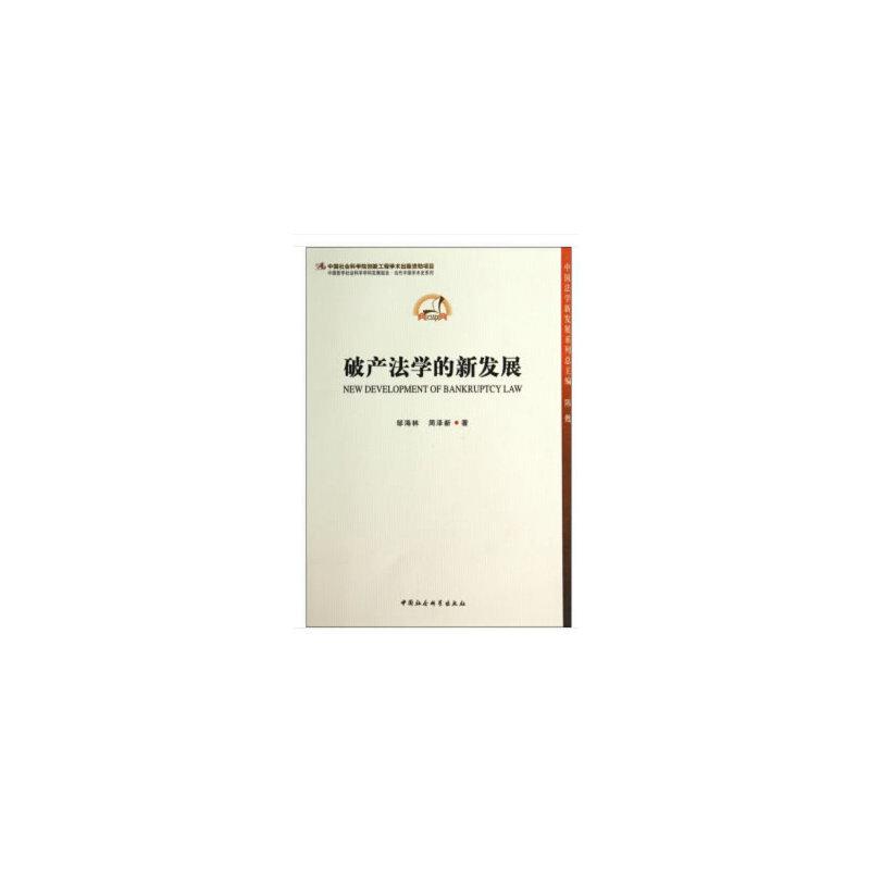 中国法学新发展系列:破产法学的新发展
