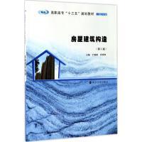 房屋建筑构造(第2版) 于颖颖,肖明和 主编