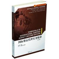 国际货运代理实务精讲(第2版) 杨占林 主编