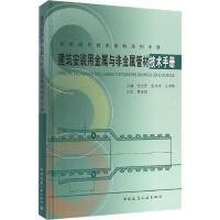 建筑安装用金属与非金属管材技术手册 张志贤,张伟华,王洪伟 主编