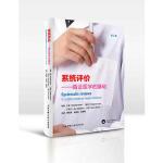 系统评价:循证医学的基础 (英) 哈立德・卡恩 (Khalid Khan) 等 北京科学技术出版社 978753048
