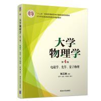 大学物理学:电磁学.光学.量子物理(第4版)/张三慧 清华大学出版社