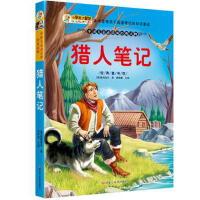 猎人笔记 彩图注音版 经典童书馆 小笨熊大智慧