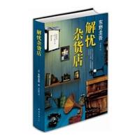 【旧书二手书8成新】解忧杂货店 东野圭吾 南海出版社 9787544270878