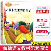 胡萝卜先生的长胡子 自营三年级上册人教语文教材配套阅读课文作家作品系列