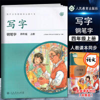 写字教材四年级上册字帖人教部编版钢笔字
