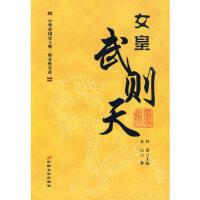 【二手8新正版 女皇:武则天 何君 ,吴江 9787801755506 长安出版社发行部