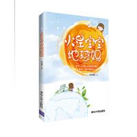 【新书店正版】火星宝宝 地球妈,符映珊,清华大学出版社9787302332206