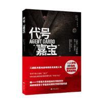 代号嘉宝 陈怡玲 9787515104362 西苑出版社 正版图书
