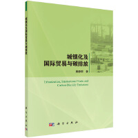 城镇化及国际贸易与碳排放