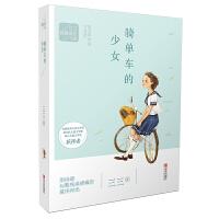 三三诗意成长小说:骑单车的少女