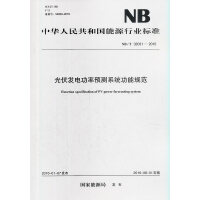 NB/T 32031―2016 光伏发电功率预测系统功能规范