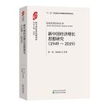 新中�����增�L思想研究 (1949―2019)
