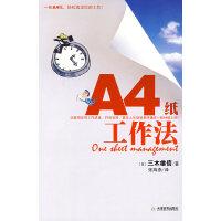 A4纸工作法:一张A4纸轻松搞定你的工作 (日)三木雄信 著,张海燕 译 天津教育出版社