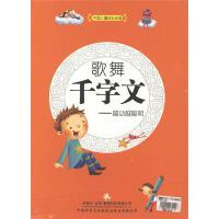 新华书店 正版 歌舞千字文-中国儿童成长 (DVD+CD)( 货号:779861728)