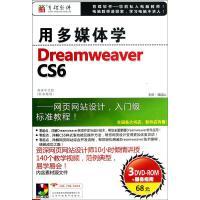 用多媒体学Dreamweaver CS6