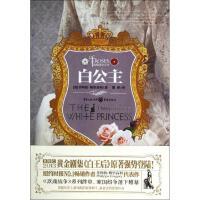 白公主 重庆出版社