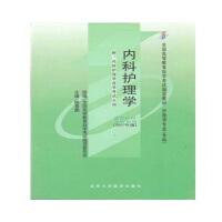 【正版】自考教材 自考 02998 2998内科护理学(一)姚景鹏 北京大学医学出版社 2007年版