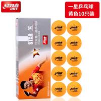 乒乓球3星 一1二2三星级40+ppq黄色白色比赛训练兵乓球