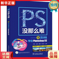 PS没那么难――18项训练学会Photoshop ,中国电力出版社9787519829407【新华书店,正版现货】