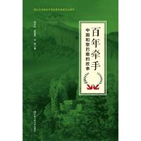 百年牵手――中国和黎巴嫩的故事