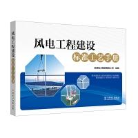 风电工程建设标准工艺手册