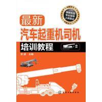 汽车起重机司机培训教程【正版特惠】