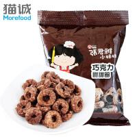 【满减】台湾进口 张君雅小妹妹 巧克力甜甜圈45克 进口特产零食品
