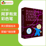 凯迪克美国进口 Harold's 6 Books Box Set 阿罗有支彩色笔系列故事 全6册平装礼盒激发读者灵感和