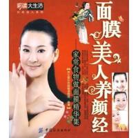 【二手书9成新】面膜美人养颜经 养生堂女性保健题组 中国纺织出版社 9787506461467