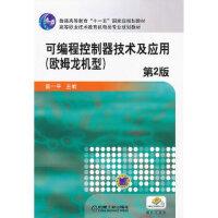 【二手8新正版】可编程控制器技术及应用(欧姆龙机型)第2版 戴一平 9787111289142 机械工业出版社