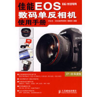 佳能EOS数码单反相机使用手册(彩印),刘文杰,人民邮电出版社9787115179609