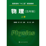 物理(曲梅丽)(五年制)(上册)