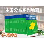 中华人民共和国分省系列地图套装(盒装折叠 套装共34册)
