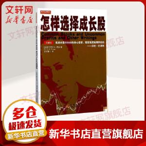 怎样选择成长股(珍藏版) 地震出版社