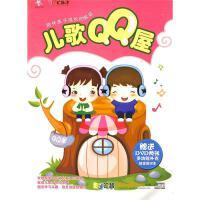 花仙子-儿歌QQ屋(10CD)( 货号:15121138300)