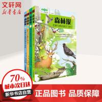森林报系列 春夏秋冬(共4册)(彩色版) 二十一世纪出版社