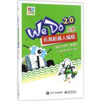 WEDO2.0乐高机器人编程(共2册)(适合小学1年级)