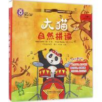 大猫自然拼读二级1 外语教学与研究出版社