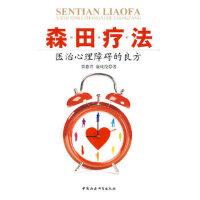 森田疗法:医治心理障碍的良方,贾蕙萱,康成俊,中国社会科学出版社9787500484936